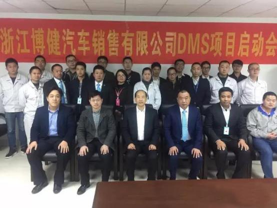 易云科技助力博健开启DMS信息化新征程